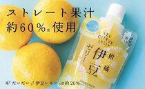伊豆柑橘ゼリーセットA