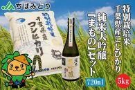 純米大吟醸「まもの」特別栽培米コシヒカリ5kgセット