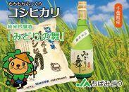 純米吟醸「みどりの舞」特別栽培米コシヒカリ5kgセット