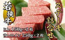 【中元ギフト用】牧場直営牛若丸 若狭牛 王道ステーキ詰合せ(ヒレ&サーロイン)