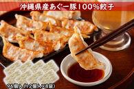 沖縄県産あぐー豚100%餃子 96個入(12個入×8袋)