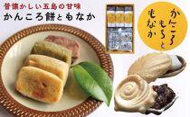 【AB242-NT】昔懐かしい五島の甘味 ~かんころ餅ともなか(小箱)~