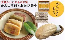【AB243-NT】昔懐かしい五島の甘味 ~かんころ餅とあわび最中~