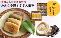 【AB244-NT】昔懐かしい五島の甘味 ~かんころ餅とさざえ最中~