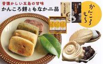 【AB245-NT】昔懐かしい五島の甘味 ~かんころ餅ともなか二品~