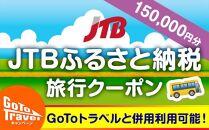 【別府市、別府温泉】JTBふるさと納税旅行クーポン(150,000円分)