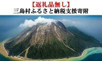 三島村への返礼品なし寄附【皆様からの温かいご支援をよろしくお願い致します。】