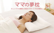 AA004 ママの夢枕(シェルピンク)スキンケア加工の枕カバー付【104-000012-20】