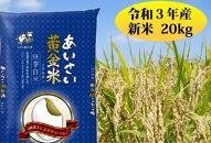 【先行予約 令和3年産】あいさい黄金米(胚芽白米20kg(5kg×4))【JA-14】