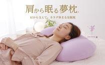 AA014 肩から眠る夢枕 (超極小ビーズ枕)【104-000512-21】