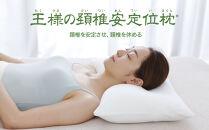 AA016 王様の頚椎安定位枕(専用カバー2枚付き)【104-000068-10】