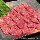 熊野牛希少部位カイノミ・ササミ焼肉用500g