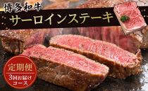 大川市おすすめ!お肉の定期便!博多和牛サーロインステーキ180g×3枚(3回お届けコース)