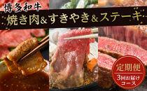 大川市おすすめ!お肉の定期便!焼肉・すきやき・ステーキ(3回お届けコース)