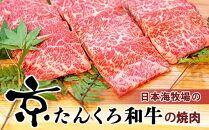 【父の日ギフト】日本海牧場の京たんくろ和牛の焼肉