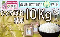 【令和3年度産】農薬・化学肥料節減米ひとめぼれ(精米5キロ×2)