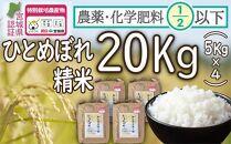 【令和3年度産】農薬・化学肥料節減米ひとめぼれ(精米5キロ×4)