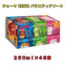 バラエティアソート250ml缶×6缶アソート×4セット×2ケース(48本)チョーヤCHOYA