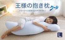 AA071 王様の抱き枕クールLサイズ(東洋紡ドライアイス使用)