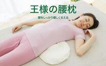 AA092 王様の腰枕(アイボリー)腰を支えるビーズクッション【104-000066-10】
