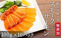松山で作った無添加スモークサーモン100g×10パック