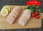【ギフト用】愛媛県産の鶏を使用した ☆いぶしどり2種セット