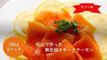 【ギフト用】松山で作った無添加スモークサーモン100g×5パック