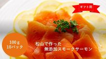 【ギフト用】松山で作った無添加スモークサーモン100g×10パック