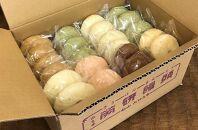 労研饅頭(ろうけんまんとう)当店おすすめ40個セット冷凍