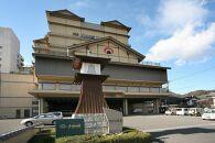 琴参閣「飛天館」和室1泊2食付2名様宿泊券