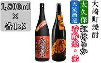 大崎焼酎紅芋の饗宴2本セット