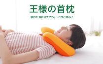 AA118 王様の首枕(ハニーオレンジ)U字型ビーズクッション【104-000057-15】
