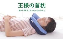 AA119 王様の首枕(ネイビー)U字型ビーズクッション【104-000057-11】