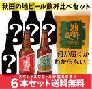 【秋田の地ビール】秋田あくらビール定番2種+限定ビールを含む4本 合計6本飲み比べセット