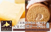 《北海道牛乳カステラ》人気の冷凍ケーキセット