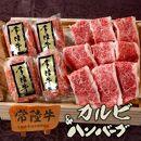 常陸牛ハンバーグ4個&焼肉カルビ300gセット木箱入り【肉のイイジマ】