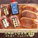 常陸牛ハンバーグ3個&茨城豚ロース味噌漬け3枚セット木箱入り【肉のイイジマ】
