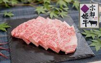 京都姫牛 ロース焼肉500g