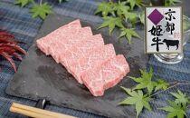 京都姫牛 カルビ焼肉500g