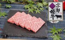京都姫牛 モモ焼肉500g