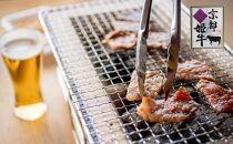 京都姫牛 味付け焼肉