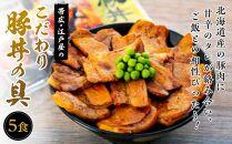 帯広・江戸屋のこだわり豚丼の具(5食)