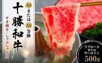 【十勝和牛A4・A5リブロース・サーロイン】すき焼き・しゃぶしゃぶ用500g