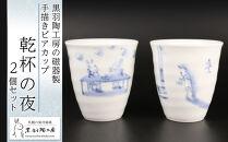 黒羽陶工房の磁器製手描きビアカップ「乾杯の夜」2個セット