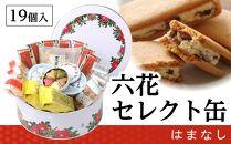六花セレクト缶(はまなし)19個入