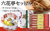 六花亭セットA(ザ・マルセイ31個入・六花セレクト缶19個入)