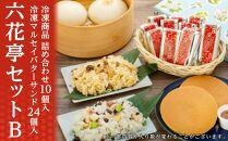 六花亭セットB(冷凍商品詰合10個入・冷凍マルセイ24個入)