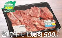 宮崎牛モモ焼肉500g