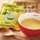 お肉屋さんのコーンスープ10個入り 化粧箱入り【肉のイイジマ】