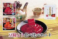 豆腐よう食べ比べ詰合せセット